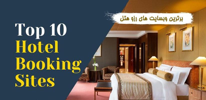 10 وبسایت برتر رزرو هتل خارجی | آسان کارت