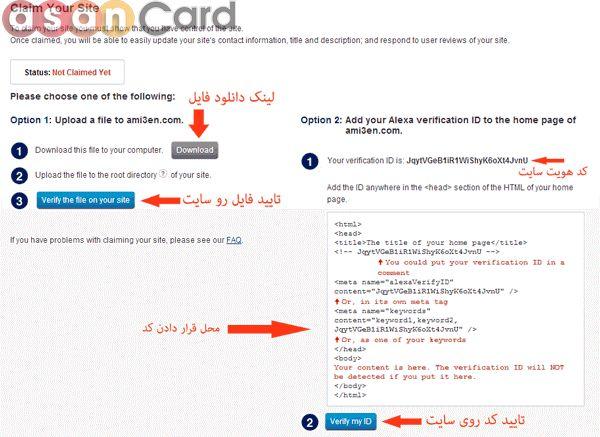 تایید هویت سایت Alexa برای Url | آسان کارت