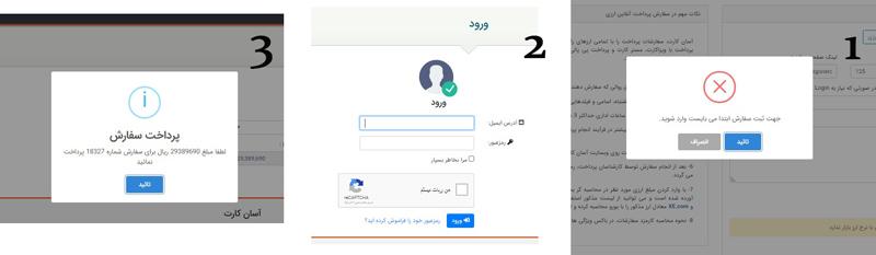 ورود به صفحه پرداخت اینترنتی معتبر | آسان کارت